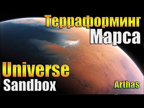 "Universe Sandbox 2 ""Ядерный Терраформинг"" Красная Планета!"