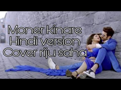 Moner kinare Hindi version | Inspector...