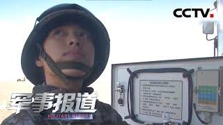 《军事报道》 20190622  CCTV军事