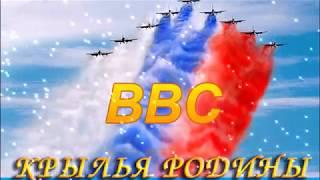 С днем Военно-воздушных сил (ВВС) 12 августа! С праздником!!!