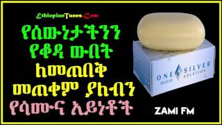 Search Best Soap For Beautiful Skin
