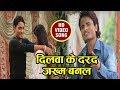 द लव क दर द जख म बनल pradeep pandit भ जप र ल कग त new bhojpuri super video song mp3