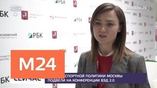 В Москве подвели итоги конференции ВЭД 2.0 - Москва 24
