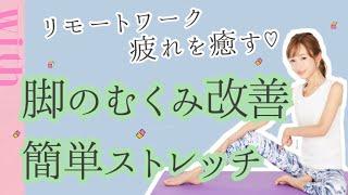 【テレワーク疲れを癒すストレッチ②】腰痛改善編!