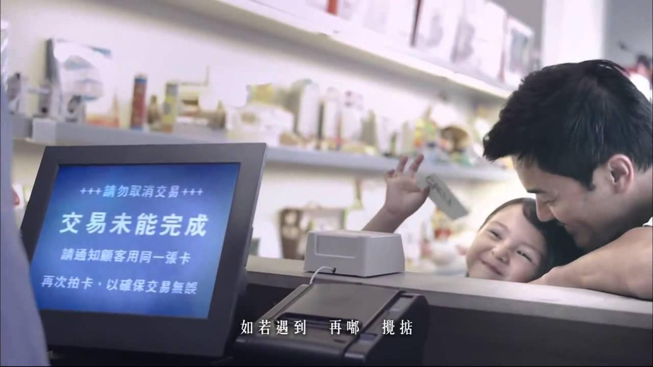 2013 香港八達通廣告 - YouTube