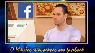 ο Μάνθος Φουστάνος στο Facebook