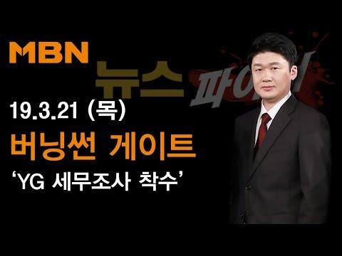 2019년 3월 21일 (목) 뉴스파이터 다시보기 - '버닝썬 게이트' 일파만파. YG세무조사 착수