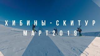 Хибины Скитур Март 2019