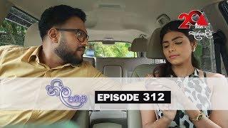 Neela Pabalu | Episode 312 | 23rd July 2019 | Sirasa TV Thumbnail