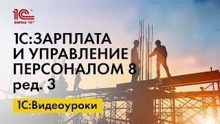 Зарплатный проект: указание лицевых счетов. Видеоуроки «1С:ЗУП 8».