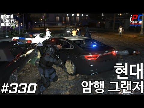 현대 암행 그랜저 누님 스와트! - GTA V LSPDFR: 경찰모드 시즌 II #330