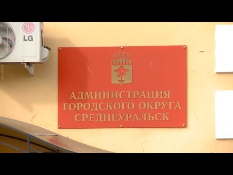 Земельные авантюры мэра Среднеуральска