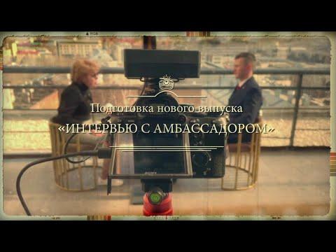 📽 Подготовка нового выпуска «Интервью с 👑 Амбассадором» находится в самом 👲 разгаре.