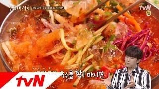 Wednesday Foodtalk [예고] 새콤달콤 육수에 싱싱한 해산물이 퐁당! ′물회′ 180823 EP.183