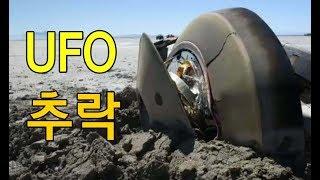 UFO  추락( UFO Crash)