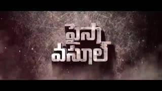 Paisa Vasool (Telugu | 2017) (Nandamuri Balakrishna | Shriya Saran)