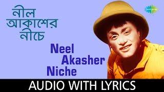 Neel Akasher Niche With Lyrics | Hemanta Mukherjee | Neel Akasher Niche