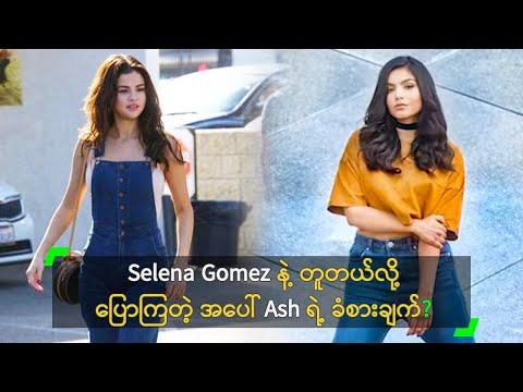 Selena Gomez နဲ႔ တူတယ္လုိ႔ ေျပာလာတဲ့ အေပၚ Ash