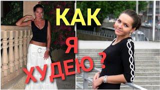 Что есть чтобы похудеть?!• Диета Кима Протасова•Начало•Германия VLOG 06/19