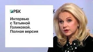 Татьяна Голикова — о бедности и инструментах ее преодоления