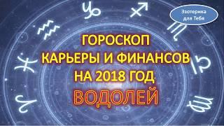 Гороскоп карьеры и финансов на 2018 год для знака зодиака - Водолей