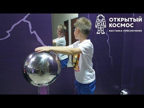 Выставка ОТКРЫТЫЙ КОСМОС для детей Самое интересное! Центрифуга Планеты Космический лифт Пепелац МКС
