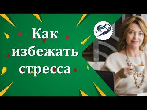 Как избежать стресса: простые и действенные советы / Елена Бахтина
