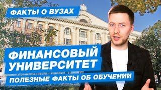 10 ФАКТОВ - Финансовый университет при Правительстве Российской Федерации