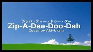 Zip-a-Dee-Doo-Dah ジッパ・ディー・ドゥー・ダー (Japanese)  Covered by akiurara 歌詞付き