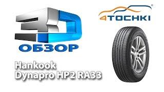 3D-Обзор шины Hankook Dynapro HP2 RA33 на 4 точки. Шины и диски 4точки - Wheels & Tyres 4tochki(3D Обзор шины Hankook Dynapro HP2 RA33 на 4 точки. Шины и диски 4точки - Wheels & Tyres 4tochki Подробное описание модели http://www.4tochki.r..., 2016-02-08T12:20:12.000Z)