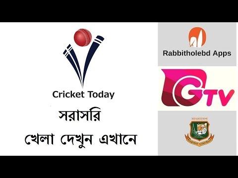 Cricket Match LIVE on Rabbithole App | Gazi Tv