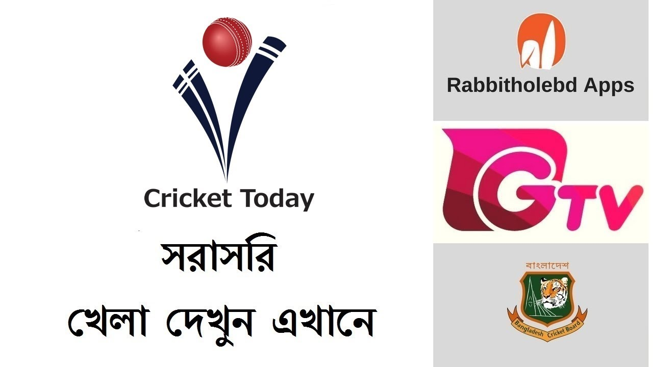 Cricket Match LIVE on Rabbithole App | Gazi Tv