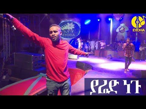 Yared Negu - ያሬድ ነጉ - New Ethiopian Music 2019 thumbnail