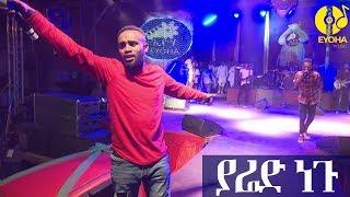 Download Yared Negu - ያሬድ ነጉ - New Ethiopian Music 2019 Mp3