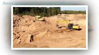 видео Купить песок строительный с доставкой