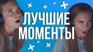 ЛУЧШЕЕ СО СТРИМОВ Smekalka