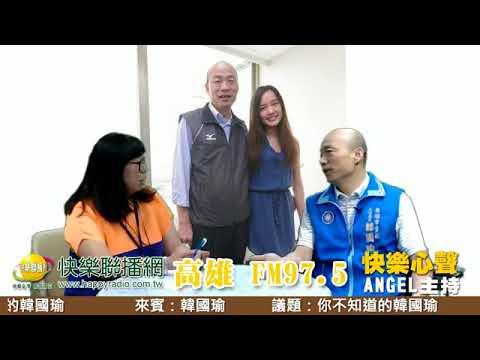 快樂心聲 20180912 安圻(Angel) 專訪  韓國瑜 你不知道的韓國瑜
