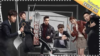 Video Who's The Murderer S03 Teaser Trailer:Elderly Man Scared By Gui Gui And Bai Jing Ting download MP3, 3GP, MP4, WEBM, AVI, FLV Juli 2018