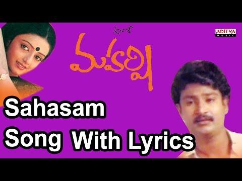 Sahasam Full Song With Lyrics - Maharshi Songs - Ilayaraja, Maharshi Raghava, Nishanti