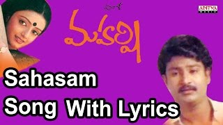 Sahasam Full Song With Lyrics - Maharshi Songs - Ilayaraja, Maharshi Raghava, Nishanti