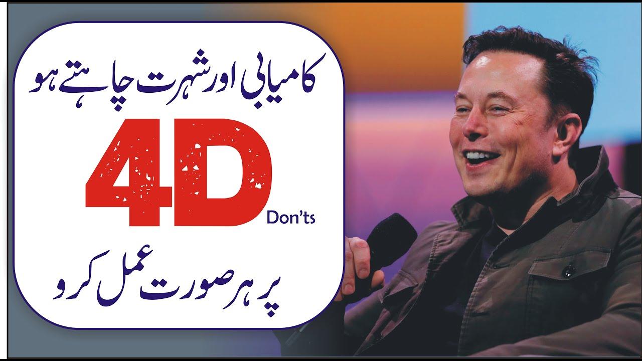 Success Depends on 4D Powerful Motivational Video by Atif Khan Learn Kurooji   Secret of Success