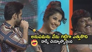 Hero Ram Comments on Anupama At Hello Guru Prema Kosame Pre Release Function | #HelloGuruPremakosame