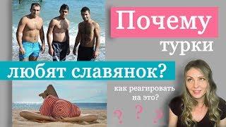 Почему турки любят славянок.Как на это реагировать?