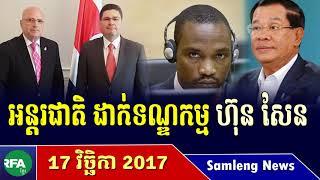 Cambodia Hot News, Khmer Hot News, Khmer News, News today 17 November 2017, Morning