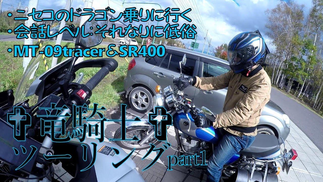 【モトブログ#30】ニセコのドラゴンを目指して...竜騎士ツーリング【MT-09tracer】