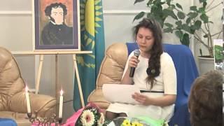 Казахстанская Пушкиниана. 28 февраля 2013