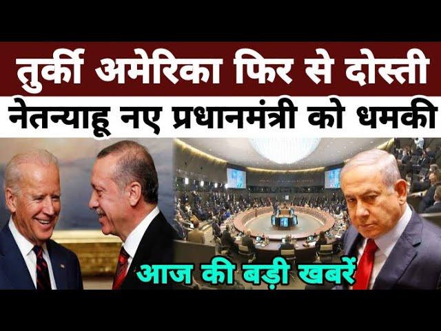 Erdogan Joe Biden के बीच बैठक | Benjamin Netanyahu Naftali Bennett NonstopNews Today MW News