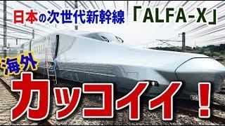【海外衝撃】「日本の次世代新幹線「ALFA-X」に海外から羨望の眼差し!海外「かっこいい!」【海外の反応】【日本人も知らない真のニッポン】