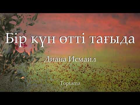 Диана Исмаил - Бір күн өтті тағыда (Cөзі, текст, Lyrics)