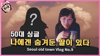 서울 달동네 원룸 브이로그 NO9 50대 싱글 나에게 …